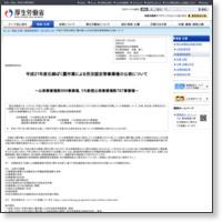 http://www.mhlw.go.jp/stf/houdou/2r9852000000wogh.html