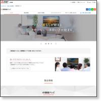 http://www.mitsubishielectric.co.jp/home/ctv/