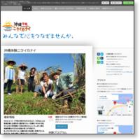 http://www.niraikanai.co.jp/