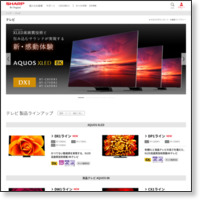 http://www.sharp.co.jp/aquos/