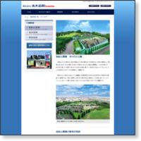 新スポット「祈りの丘記念公園」