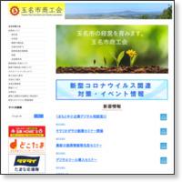 玉名の体験型イベント「旬たまweek」