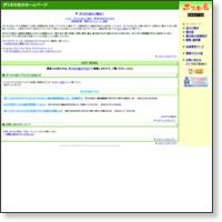 http://www5b.biglobe.ne.jp/polio/index.html