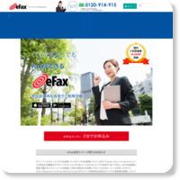 http://www.efax.co.jp/