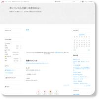 http://blog.goo.ne.jp/yuki-yuki_004