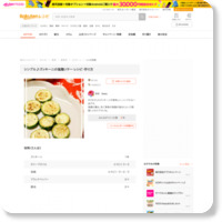 http://recipe.rakuten.co.jp/recipe/1950006184/