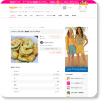 http://recipe.rakuten.co.jp/recipe/1950006691/