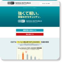 http://www.eset-nod32-antivirus.jp/