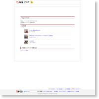 【画像】 清水アキラの息子の清水良太郎、覚せい剤で逮捕の記事画像