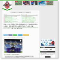 日本サッカー協会が天皇杯3回戦のテレビ中継対象試合を発表 BS1は関学大vs東京ヴェルディを生中継の記事画像