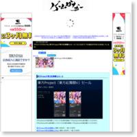 【PSストア】PS4/Vita 東方Project『東方紅舞闘V』セール(10/25まで) PS4版はPSVRにも対応しているぞ!の記事画像