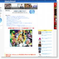東京で「私、リカちゃん」と小学生男児に声をかける不審な中年男が出没の記事画像