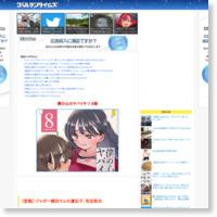 【悲報】 ジャガー横田さんの遺伝子、完全敗北の記事画像