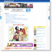 新幹線殺傷の小島一朗容疑者、出所後再び人を殺す事を宣言してしまうの記事画像