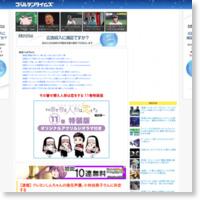【速報】 クレヨンしんちゃんの後任声優、小林由美子さんに決定するの記事画像