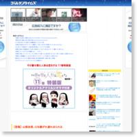 【悲報】 山根会長、口を塞がれ連れ去られるの記事画像