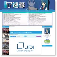 【悲報】ジャパンディスプレイ、1006億円の大赤字の記事画像