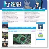 Intel、2020年に「i740」以来の「単体GPU」を投入すると発表の記事画像