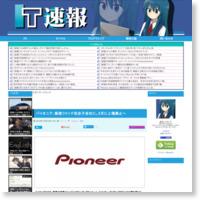 パイオニア、香港ファンド完全子会社に。3月に上場廃止への記事画像