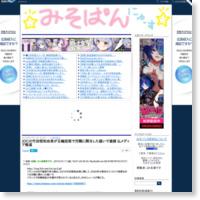 JOCの竹田恒和会長が五輪招致で汚職に関与した疑いで逮捕 仏メディア報道の記事画像