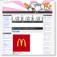関西人「マクドやろっ!」→「じゃあビックマックは???」の記事画像