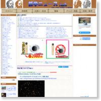 宇宙に関してのトリビア教えての記事画像