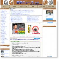 お前ら「コストコ?あんな会費商法絶対失敗するw」→ コストコ「日本の店舗は倍増させる」の記事画像