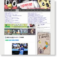 【朗報】DeNA倉本さんのオープン戦成績の記事画像
