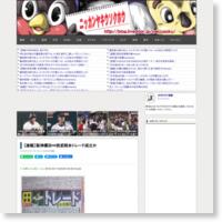 【速報】阪神榎田⇔西武岡本トレード成立かの記事画像