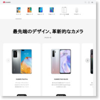 http://consumer.huawei.com/jp/mobile-phones/features/honor6plus-jp.htm