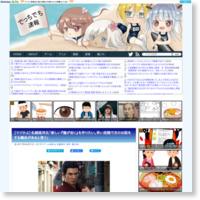 【マジかよ】名越稔洋氏「新しい『龍が如く』を作りたい。早い段階で次のお話をする機会があると思う」の記事画像