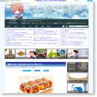 【画像】大阪たこ焼き定食(650円)をご覧ください の記事画像