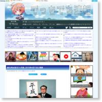 新元号は改元1ヶ月前、2019年4月1日に発表の記事画像