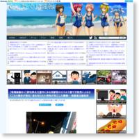 【現場画像あり】愛知県名古屋市にある栄駅前のカラオケ館で刃物男による立てこもり事件が発生! 首を切られた男性が死亡した模様… 容疑者は確保済の記事画像