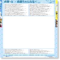 前川氏が国会答弁に反論 「指示は無かったが加計獣医学部新設は首相の強い意向と認識していた」  の記事画像