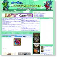 【パズドラ速報】3人YY闘技場で「アプリが落ちる」不具合発生中!の記事画像