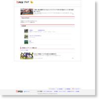 東名高速事故の石橋容疑者、当り屋だった 事故も年2回ペースの記事画像