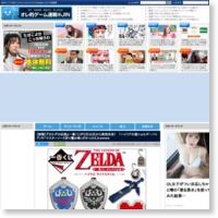 【朗報】『ゼルダの伝説』一番くじが5月20日から発売決定! 「ハイリアの盾ショルダーバッグ」や「マスターソード折り畳み傘」がかっけええwwwwの記事画像