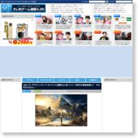 UBIソフト、『アサシンクリード オリジンズ』爆売れに伴いシリーズ新作は開発延期に? その代わりなんと・・・の記事画像