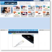 iPhoneからLightning端子が廃止!? USB-Cに移行する模様の記事画像