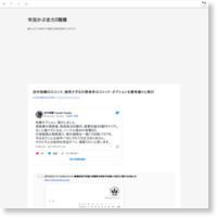 田中裕輔のロコンド、強気すぎる行使条件のストック・オプションを意気揚々と発行の記事画像