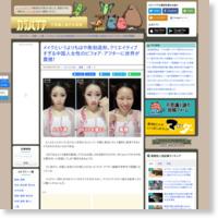 メイクというよりもはや彫刻造形。クリエイティブすぎる中国人女性のビフォア・アフターに世界が震撼!の記事画像