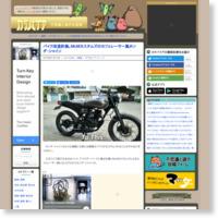 バイク改造計画。McMカスタムズのカフェレーサー風ホンダ・シャインの記事画像