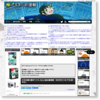 大手企業の夏ボーナス、なんと過去最高額 96万円!(+6.71% 前年比)の記事画像