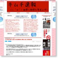 【日本政府】徴用工訴訟で対抗措置検討、韓国に伝達-局長級会談の記事画像