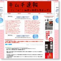 【日韓】7億円所持の韓国人ら逮捕、強盗事件との関連におわせる報道に韓国ネットが不快感「また韓国人に罪を着せる気か」の記事画像