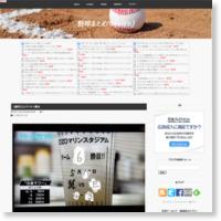 【勝利】ロッテファン集合の記事画像