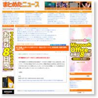 神戸製鋼、世界の大企業500社へ製品を売りつける。被害総額、損害見積もり測定不能への記事画像