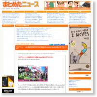 「スプラトゥーン2」国内累計200万本突破 Nintendo Switch初のダブルミリオンの記事画像