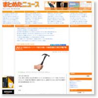 【東京】女子高校生をハンマーで殴打の疑い 36歳男逮捕 江東区JR亀戸駅女子トイレの記事画像